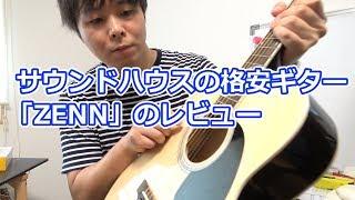 【Q&A】サウンドハウスの格安ギター「ZENN」のレビュー