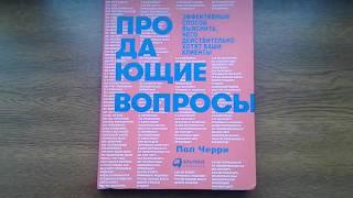 Книга Продающие вопросы - Пол Черри от компании Book Market - интернет-магазин деловой литературы - видео