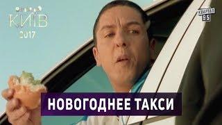 Новогоднее Такси - пародия, основано на реальных событиях