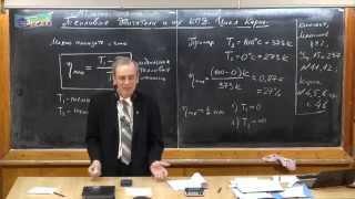 Урок 178. Тепловые двигатели и их КПД. Цикл Карно