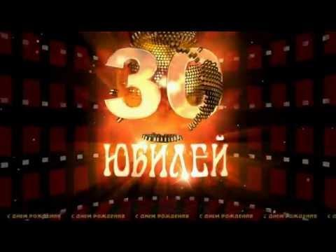 Слайд-шоу подарок любимому на юбилей 30 лет