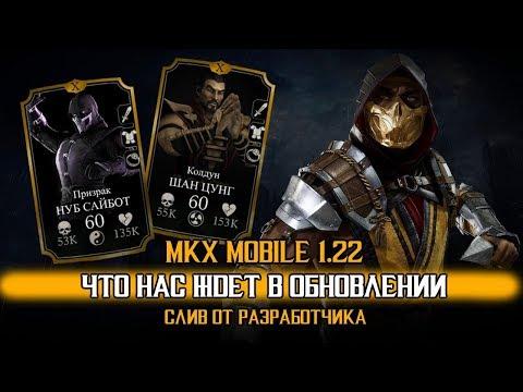 MKX MOBILE UPDATE 1.22 - КАКИМ БУДЕТ ОБНОВЛЕНИЕ. БУДЕТ ЛИ MK11 MOBILE. СЛИВ ОТ РАЗРАБОТЧИКА