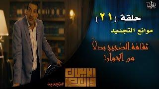 عمرو خالد #الإيمان_والعصر - حلقة 21 | موانع التجديد.. ثقافة الضجيج بدلا من الحوار!