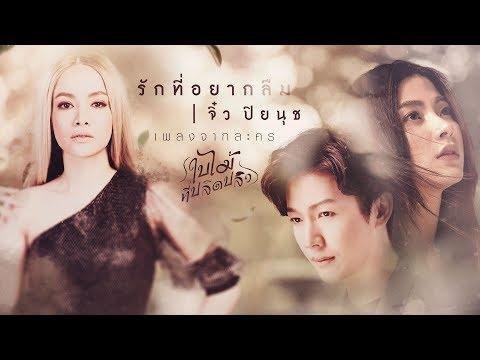 รักที่อยากลืม [ OST ใบไม้ที่ปลิดปลิว ] - จิ๋ว ปิยนุช【OFFICIAL MV】