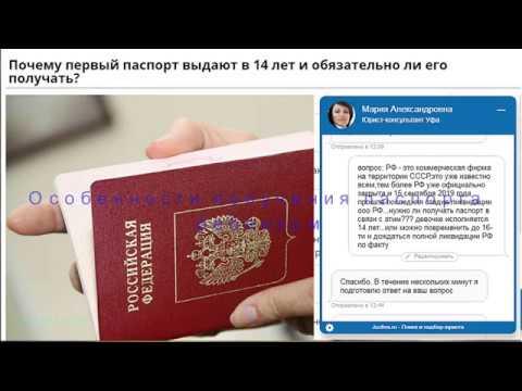 Особенности получения паспорта ребенком