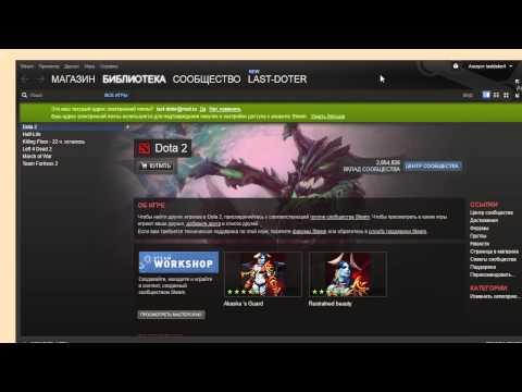 """Скачать Dota 2 бесплатно. Как зарегистрироваться в Steam """"стим"""""""