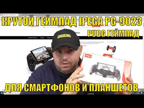 КРУТОЙ ГЕЙМПАД ДЛЯ СМАРТФОНОВ И ПЛАНШЕТОВ IPEGA PG-9023. PUBG ГЕЙМПАД