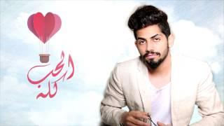 محمد الشحي - الحب كله (حصرياً) | 2017 تحميل MP3