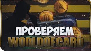 ПРОВЕРКА WORLD OF CARD НА НОВОМ АККАУНТЕ!