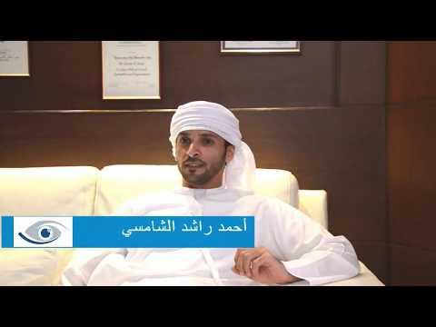 Ahmad Rashed Alshamsi Testimonial