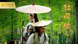 【1080P Chi-Eng SUB】《杜丽娘/Du LiNiang》露骨而不失内涵,浓丽而不失奇巧(陈婧涵/李云鹤/李琳琳 主演)