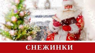 Новогодние песни для детей - сборник СНЕЖИНКИ