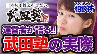 武田塾を4校舎運営している原山社長がやって来た!!|フランチャイズ相談所 vol.256