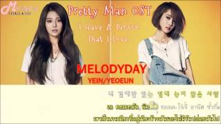 [Karaoke Thaisub] 사랑하는 사람 있어요(I Have A Person That I Love) - Melody Day (Pretty Man OST )