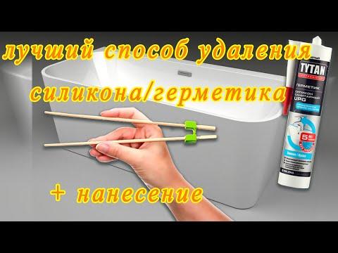 Лучший способ удаления старого силикона (герметика), нанесение силикона и герметика.