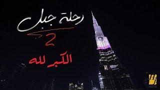 تحميل اغاني حسين الجسمي - الكبر لله   رحلة جبل 2019 MP3