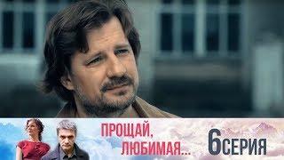 Прощай, любимая - Серия 6/ 2014 / Сериал / HD 1080p