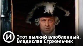 """Этот пылкий влюбленный. Владислав Стржельчик   Телеканал """"История"""""""