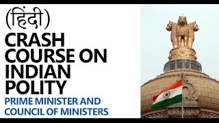 Indian Polity Crash Course - Prime Minister and Council of Ministers [UPSC CSE/IAS] (Hindi)