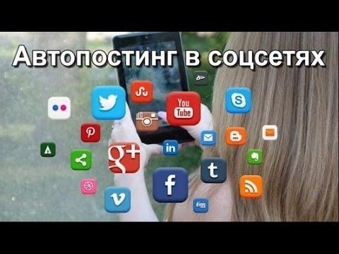 Бесплатный автопостинг в социальные сети