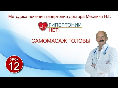 Остеопатия. лечение гипертонии