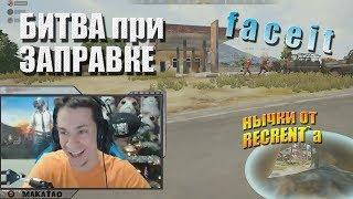 Битва при заправке / Нычки от Рекрента // MakataO на faceit #2