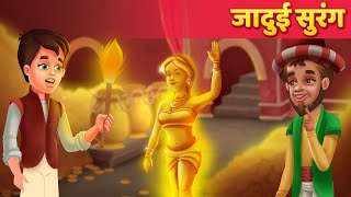 जादुई सुरंग - Hindi Moral Kahaniya | Panchatantra Stories | Kahani In Hindi for Kids By Baby Hazel