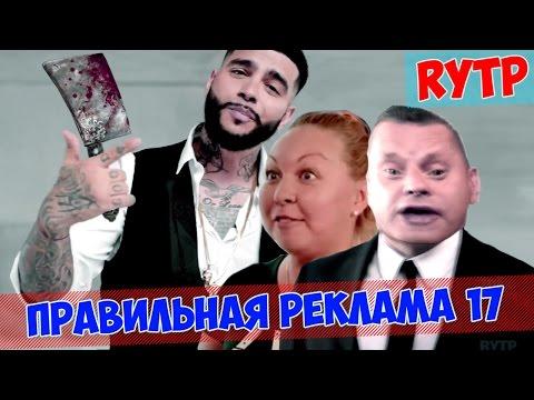 ПРАВИЛЬНАЯ РЕКЛАМА 17 RYTP / ПУП / РИТП