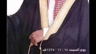 تحميل اغاني زفاف عبد الإله الزميلي على ابنة الشيخ عبد الرحمن آل منير عسيري MP3
