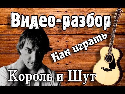 Как играть МЕДВЕДЬ - КиШ урок на гитаре / Видео разбор Король и Шут аккорды, бой