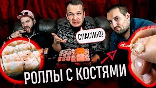 РОЛЛЫ за 140 руб vs 1800 руб + конкурс на 30 000 рублей