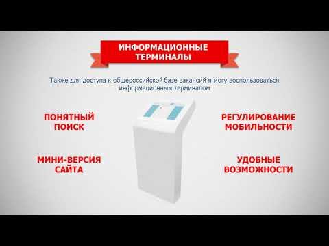 О портале «Работа в России»