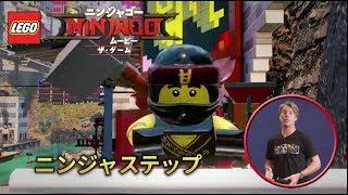 ゲーム【ゲームプレイ解説動画】『レゴ®ニンジャゴー ムービー ザ・ゲーム』好評発売中
