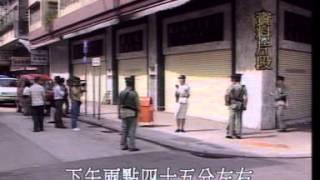 香港重案實錄-驚天古惑仔