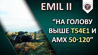 EMIL II - В КИБЕРСПОРТЕ РВЁТ - В РАНДОМЕ ...  ? / EMIL 2 - как танк?