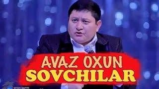Avaz Oxun - Sovchilar | Аваз Охун - Совчилар
