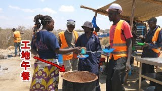 非洲工地工资多少?实拍中国在非洲的项目现场,待遇很好