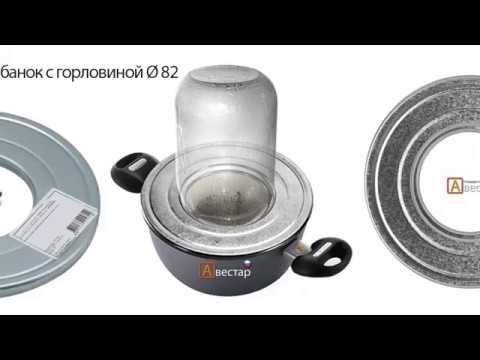 Стерилизатор для банок с горловиной Ø 82 мм / металлический для домашнего консервирования