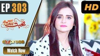 Pakistani Drama | Mohabbat Zindagi Hai - Episode 303 | Express TV Dramas | Madiha