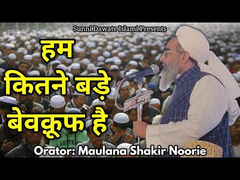 Ham Kitne Bade Bevaqoof He    Maulana Shakir Noorie