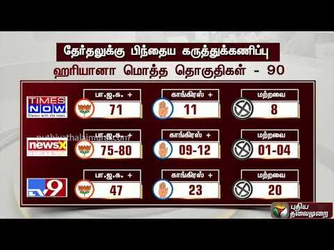 ஹரியானாவில் மீண்டும் பாஜக ஆட்சி - தேர்தலுக்கு பிந்தைய கருத்துக்கணிப்பு முடிவுகள் Exit Poll 2019