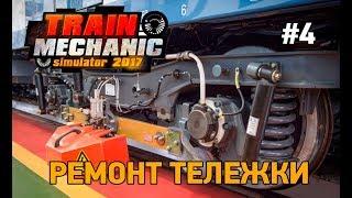 Train Mechanic Simulator 2017 #4 Ремонт тележки