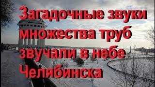 Загадочные звуки множества труб звучали в небе Челябинска