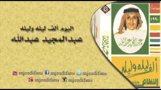 تحميل اغاني عبدالمجيد عبدالله ـ دان ودان   البوم الف ليله و ليله   البومات MP3