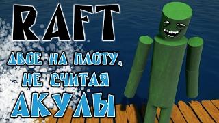 Raft  Multiplayer  - Прохождение игры #2   Двое на плоту, не считая акулы