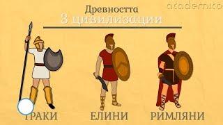 Древните цивилизации по българските земи - Човекът и обществото 4 клас | academico