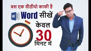 Microsoft Word in Just 30 minutes 2019 - Word User Should Know - Complete Word Tutorial Hindi