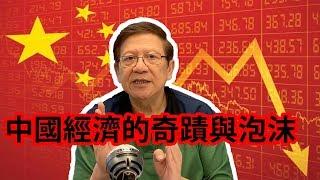 內地經濟的奇蹟和泡沫?part1〈蕭若元:理論蕭析〉2019-04-03