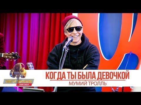 Мумий Тролль - Когда ты была девочкой. «Золотой Микрофон 2019»