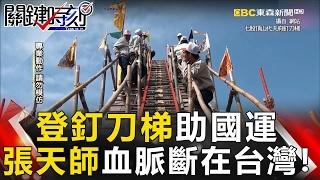 關鍵時刻 20170213節目播出版(有字幕)